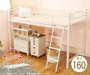 ロフトベッド シングルベッド 高さ160cm お姫様系エレガントなデザイン アイアン シングルベッドに切替可能 お姫様ベ…