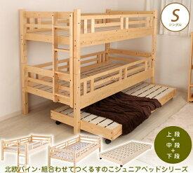 北欧パイン すのこベッド 3段ベッド シングルベッド2台としても フレームのみ 木製ベッド ジュニアベッド ナチュラルな天然木製スノコベッドシリーズ 組合わせてお好みのベッドスタイルを[日祝不可] 一人暮らし 1人暮らし 新生活