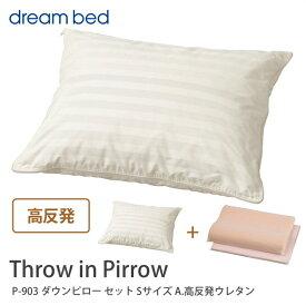 ドリームベッド まくら 枕 Throw in Pirrow P-903 ダウンピロー セット Sサイズ A.高反発ウレタン ドリームベッド dreambed 一人暮らし 新生活