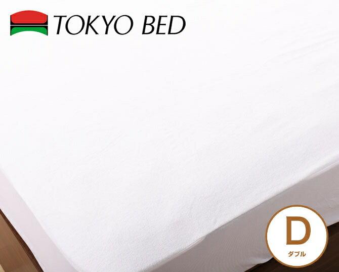 東京ベッド ボックスシーツ マットレスプロテクター プレミアムDX ダブル マットレスカバー 防水性 防ダニ 無地 ウォッシャブル TOKYOBED ベッドカバー BOXシーツ ベッドシーツ 洗濯OK デラックス