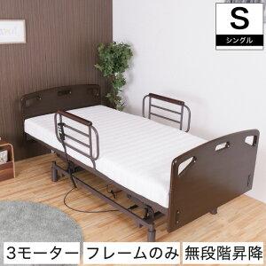 非課税 3モーター 電動リクライニングベッド フレームのみ シングル 無段階昇降 パネル型ベッド フラット 背上げ 脚上げ 高さ調整 電動リクライニングベッド 木製ベッド ベッドガード付き