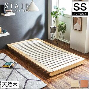 すのこベッド ロータイプ パネルベッド ステアー stair セミシングル フレームのみ ブラウン ナチュラル ローベッド 棚 ステージベッド フロアベッド スノコベッド サイドテーブル 子供 木製