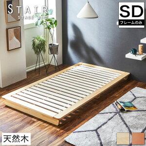 すのこベッド ロータイプ パネルベッド ステアー stair セミダブル フレームのみ ブラウン ナチュラル ローベッド 棚 ステージベッド フロアベッド スノコベッド サイドテーブル 子供 木製