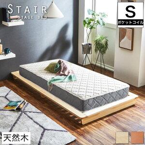 すのこベッド ロータイプ パネルベッド ステアー stair シングル 高密度バリューポケットコイルマットレス付 ブラウン ナチュラル ローベッド 棚 ステージベッド フロアベッド スノコベッド