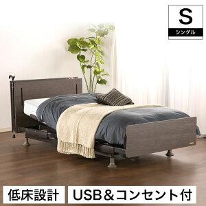 フランスベッド 低床設計の電動ベッド レステックス -W01 シングル 非課税 棚 コンセント付き USBポート 照明 francebed 電動リクライニングベッド 木製ベッド 電動ベッド
