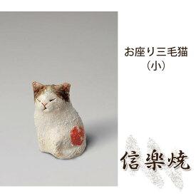 お座り三毛猫(小) 伝統的な味わいのある信楽焼き 置物 小物 和テイスト 陶器 日本製 信楽焼 縁起物 焼き物 和風 しがらき ネコ ねこ 一人暮らし 新生活