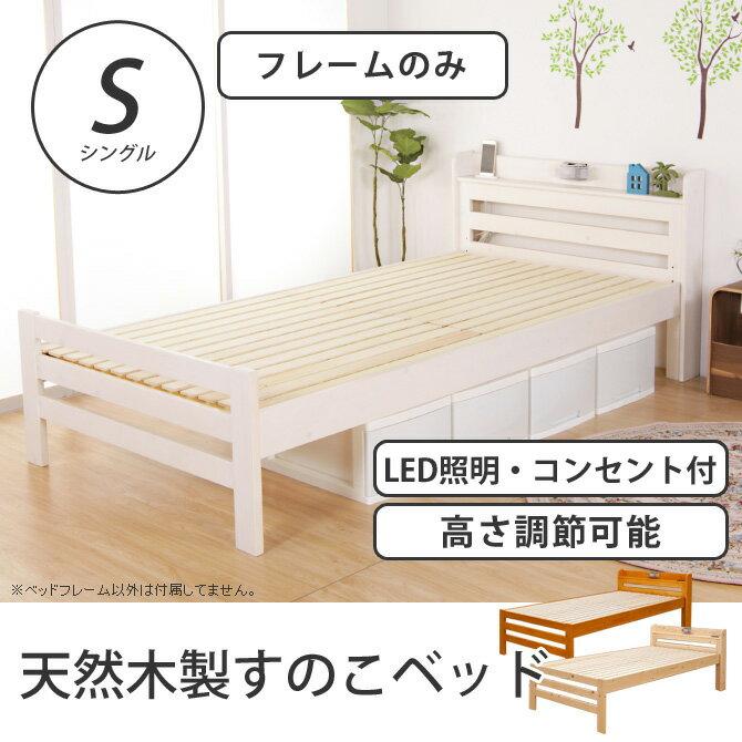シングルベッド すのこベッド 天然木製 3段階高さ調節可能 バウアー2 フレームのみ シングル スノコ 宮付き 棚付き コンセント LED照明 すのこ 木製 カントリー風 シンプル 新生活 ひとり暮らし 引越し 送料無料 [新商品]