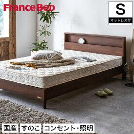 棚付き すのこベッド francebed シングルベッド コンセント LED照明 マットレス付き シングル すのこ 棚付きベッド 日本製 フランスベッド 硬め ナチュラル ウォルナット 木製 脚付き 限定モデル | スノコベッド すのこベット スノコベット ベッド ベット 一人暮らし