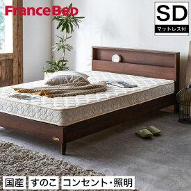 棚付き すのこベッド francebed セミダブルベッド コンセント LED照明 マットレス付き セミダブル すのこ ベット 日本製 フランスベッド 硬め ナチュラル ウォルナット 木製 脚付き シンプル | スノコベッド すのこベット スノコベット ベッド セミダブルベット おしゃれ