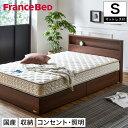 棚 コンセント 収納 ベッド シングル francebed 引き出し 収納ベッド LED照明 すのこ 日本製 フランスベッド TH-2020DR+XA-241 マルチラススーパースプリングマットレス付