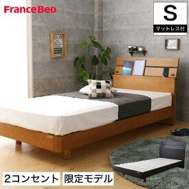 フランスベッド すのこベッド マットレス付き スマホスタンド シングルベッド マルチラス スプリングマットレス 脚付き スノコ 天然木 無垢材アッシュ レッグタイプ HCM-702 | シングル すのこベット ベッド ベット スノコベッド
