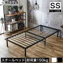 パイプベッド すのこベッド ベッドフレーム レグルス 脚付きベッド セミシングル ネイビーブラック ホワイト 頑丈設計…