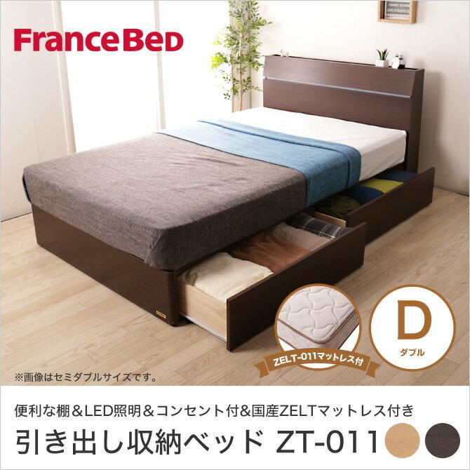 フランスベッド 棚付きベッド マットレス付き コンセント・照明付き ダブル すのこベッド 引き出し付き 収納付きベッド 高密度ゼルトスプリングマットレス付き 硬め ZELT ブラウン/ナチュラル FLB18-02C ZT-011 [fbp09]