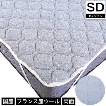 アクアウールベッドパット敷きパッドセミダブルリバーシブル洗える羊毛日本製ベッドパッドフランス産ウール使用メッシュパイル生地両面仕様備長炭入り清潔安心マットレスカバーシーツベットパット