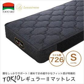 マットレス シングル 日本製 トキオ レギュラー2 S TOKIO 東京ベッド 硬め 腰痛 体の大きい方におすすめ ポケットコイルマットレス ブラック | シングルマットレス 体圧分散 快眠 消臭 抗菌 保湿 肩こり対策 両面仕様 寝返りがしやすい 新居