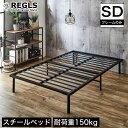 パイプベッド すのこベッド ベッドフレーム ITJ-006-SD KD脚付きベッド セミダブル フレームのみ REGLS(レグルス) ブ…