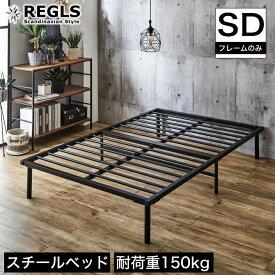 パイプベッド すのこベッド ベッドフレーム ITJ-006-SD KD脚付きベッド セミダブル フレームのみ REGLS(レグルス) ブラック 頑丈設計 カビない ベッド下収納スペース確保 すのこ仕様 スチール ベット スノコベッド