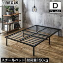 パイプベッド すのこベッド ベッドフレーム ITJ-006-D KD脚付きベッド ダブル フレームのみ REGLS(レグルス) ブラック…