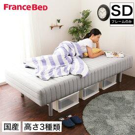 フランスベッド ベッド 脚付きマットレス ボトムマットレス セミダブル やや硬め 高密度スプリングマットレス マルチラスハード 一体型ベッド レッグが選べる ヘッドレス 日本製 メーカー2年保証 NMG-01 ブラック