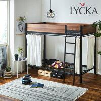 リュカ2段ベッドスチール製シングルLYCKA木目調フレーム金属製頑丈仕様はしご大人から子供まで使えるベッドブラックブラウンアイアン2人用子供部屋大人用