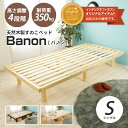 すのこベッド バノン シングル 耐荷重350kg 高さ調節可能 天然無垢材使用 スノコ シングルベッド すのこ ヘッドレスタイプ シンプル 丈夫 フレーム 天然木 無垢材 北欧風 脚付き スノコベッド