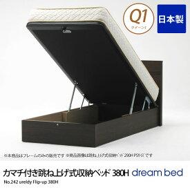 No.242ウレルディ(380H) カマチ付き跳ね上げ式収納ベッド Q1 クイーン1サイズ ドリームベッド dreambed 木目調 ウォールナット ベッドフレームのみ 跳ね上げ式ベッド 木製 クイーン1ベッド クイーン1ベット 日本製 LED照明灯付 一口コンセント付 [送料無料] [開梱設置無料]