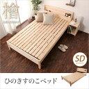 すのこベッド セミダブル 棚付き【送料無料】国産 ひのきベッド すのこベッド セミダブルベッド 日本製 ヒノキ フレー…
