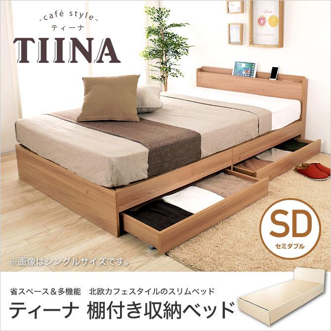 【フレームのみ】TIINA ティーナ ベッド 収納ベッド セミダブル キャスター付き引出し2杯付き 棚付き コンセント付き 木製 耐荷重約100kg ココアホイップ/ミルクラテ