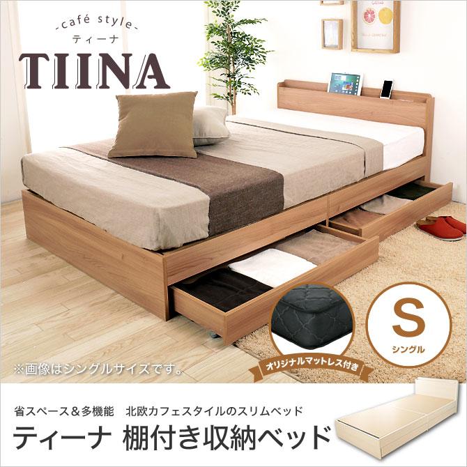 TIINA ティーナ ベッド 収納ベッド シングル ポケットコイルマットレス付き キャスター付き引出し2杯付き 棚付き コンセント付き 木製 耐荷重約100kg ココアホイップ/ミルクラテ