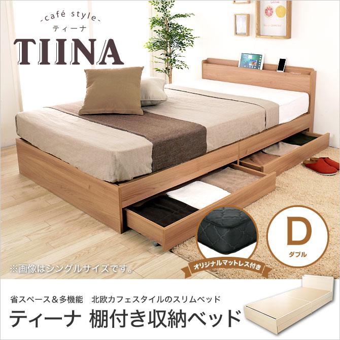 TIINA ティーナ ベッド 収納ベッド ダブル ポケットコイルマットレス付き キャスター付き引出し2杯付き 棚付き コンセント付き 木製 耐荷重約200kg ココアホイップ/ミルクラテ
