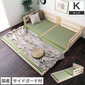 国産檜畳ローベッド キング(シングル×2) サイドガード付き 木製ベッド 天然木 ひのき 畳床板 い草 連結可能 日本製 一人暮らし 新生活