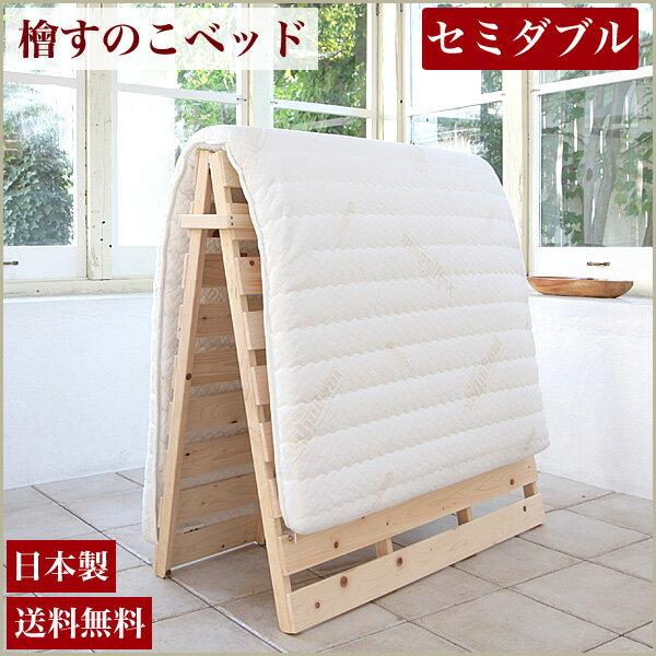 折り畳みひのきすのこベッド セミダブル 高さ4.5cm 日本製 檜すのこ 広島府中家具 通気性の良い天然木製 ひのきすのこマット折り畳んで省スペース 布団室内干しも可能 ヒノキすのこベッド 通気性が良くさらり快眠 布団別売り【送料無料】