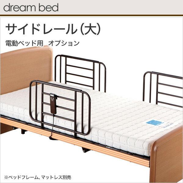 電動・リクライニングベッドオプション【送料無料/日本製】ドリームベッド・電動ベッド専用サイドレール_大/ドリームベッド・電動ベッドシリーズのオプション品です。ベッドの乗り降りを手助けする手すりオプション