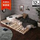 パレット パレットベッド ベッドフレーム ダブル 木製 杉 正方形 12枚 無塗装 DIY | ベッド パレットベッド おしゃれ …