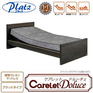 ケアレットドルーチェ 背上げ1+1モーターベッドセット (フラット・硬質ウレタンマットレス) 電動 ベッド フラットタイプ 電動 ベッド+マットレスセット リクライニングベッド 介護ベッド 医
