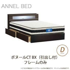 デザインベッドシリーズ ボヌールCT BX(引出し付) ダブル フレームのみ 収納ベッド 引き出しベッド スライドレール引出し コンセント付き LED照明 ダークブラウン 木製ベッド [送料無料]