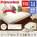 フランスベッド 最高級 羊毛 クランフォレスト100% ベッドパッド ベッド寝具3点セット セミダブル セレクト3点セット クランフォレスト 羊毛ベッドパッド×1 エッフェマットレスカバー×2セミダブ
