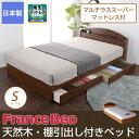 フランスベッド製 収納付きベッド シングルベッド マットレス付き 2年保証★天然木ヘッドボード 引き出し付きベッド フランスベット 収納ベッド 収納ベット 棚付き ベッドマット付き 宮付き 木製ベッド