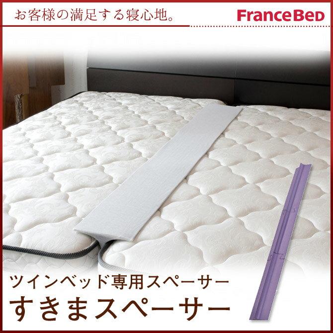 フランスベッド ツインベッド専用 すきまスペーサー 2枚のマットレスの隙間を埋めるスキマスペーサー カバー付き 20×164cm 3分割 スキマの違和感を軽減 [fbp06]