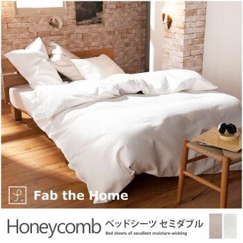 ベッドシーツセミダブル【送料無料】綿100%吸湿・発散に優れた凹凸のある生地・ハニカム(Honeycomb)ベッドシーツBOXシーツボックスシーツベッド用寝具FabtheHome