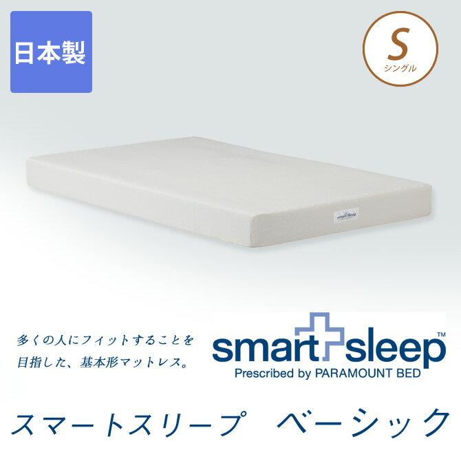 パラマウントベッド 高反発マットレス シングル マットレス スマートスリープ ベーシック シングル MS-C200N B9001 パラマウントベッド 高反発 スマートリープ ベーシック ウレタンマットレス シングルサイズ パラマウントベッド paramountbed smart sleep 送料無料