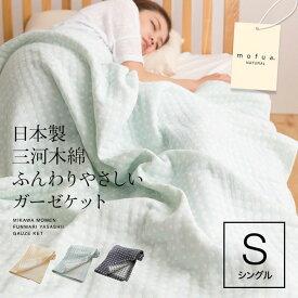 ガーゼケット シングル mofua natural 日本製 三河木綿 ふんわりやさしいガーゼケット 肌掛け ブランケット ウォッシャブル キルトケット 洗濯OK