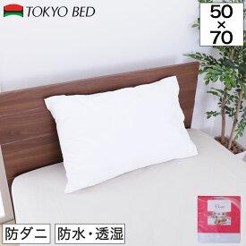 東京ベッド 枕カバー ピロープロテクター クラシック 50×70cm ピローケース 透湿 防水 防ダニ 吸水 無地 ウォッシャブル TOKYOBED まくらカバー 洗濯OK