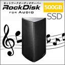 【送料無料】【税込み】【メーカー保証】ハイレゾを楽しむネットワークオーディオサーバー IO DATA HLS-C500SHF