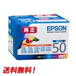 【送料無料】【税込み】【メーカー保証】セイコーエプソン IC6CL50