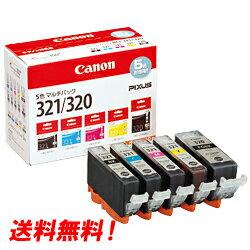 【送料無料】 Canon キヤノン キャノン 純正 インクタンク 5色(BK/C/M/Y/PGBK)マルチパック 3333B001 BCI-321(BK/C/M/Y)+BCI-320