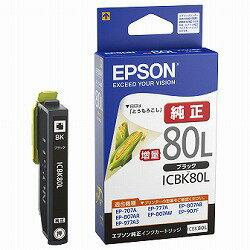 【5000円以上で送料無料】 EPSON セイコーエプソン 純正 インクカートリッジ ブラック 大容量 ICBK80L