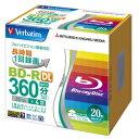 【税込み】【メーカー保証】三菱ケミカルメディア Verbatim VBR260YP20V1 プレミアム・アウトレット ワケあり
