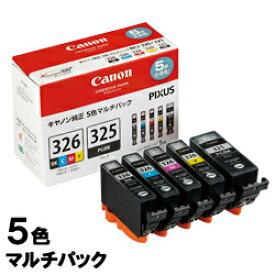 【5000円以上で送料無料】 Canon キヤノン キャノン 純正 インクタンク 5色(BK/C/M/Y/PGBK)マルチパック 4713B001 BCI-326+325/5MP