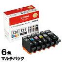 【送料無料】 Canon キヤノン キャノン 純正 インクタンク 6色(BK/C/M/Y/GY/PGBK)マルチパック 4713B002 BCI-326+32…